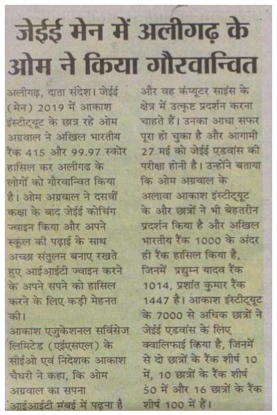Data Sandesh
