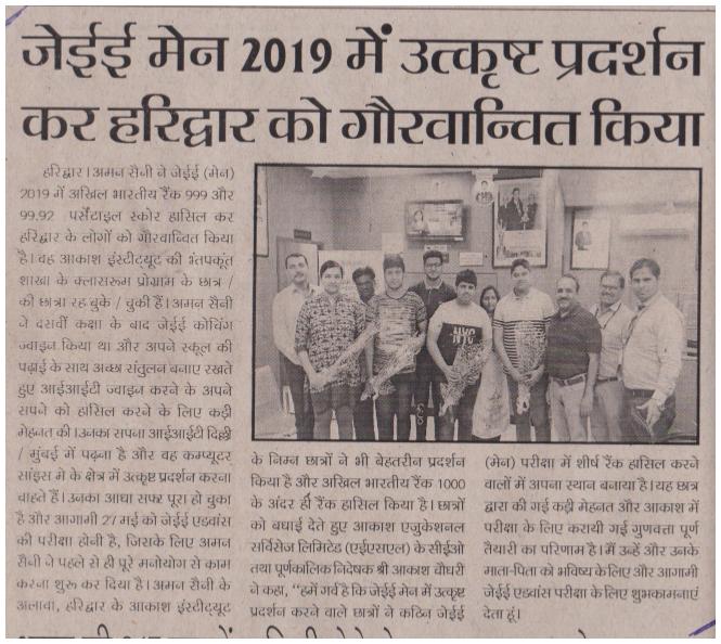 Dehradun Times