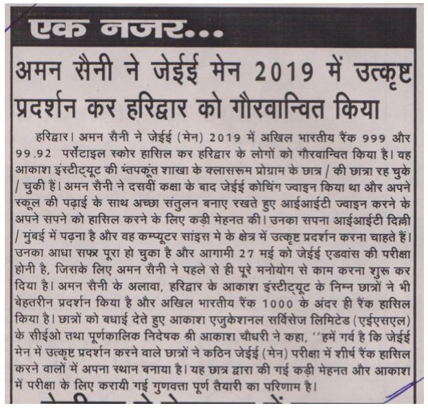 Pradhan Times