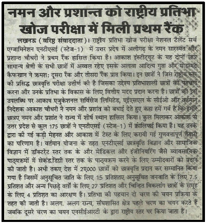 Rashtriya Swaroop