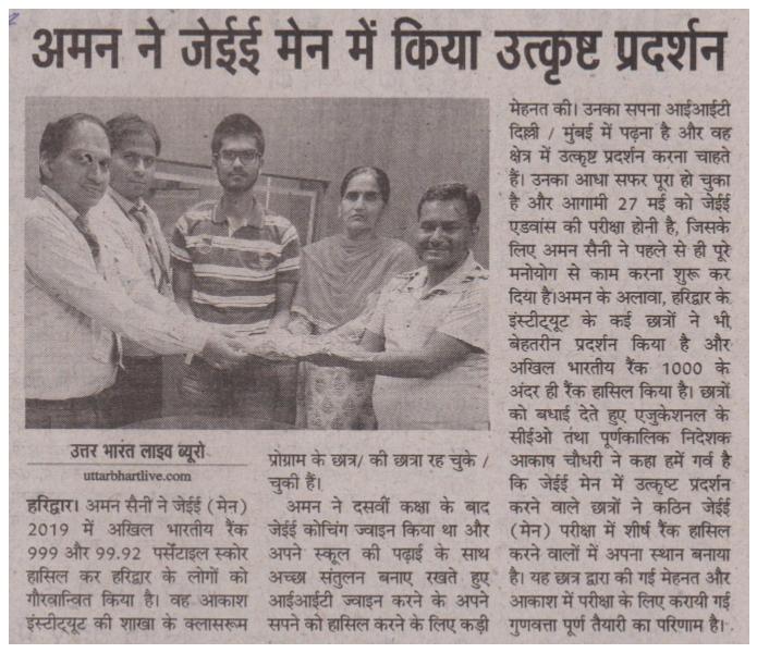 Uttar Bharat Times Live